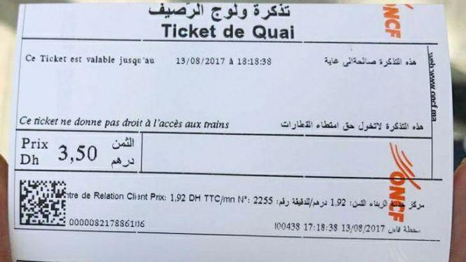 تذكرة القطار