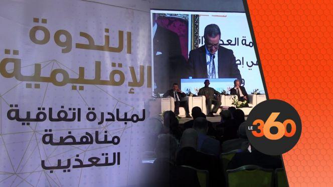 Cover Video -Le360.ma •الأمم المتحدة تعترف بجهود المغرب في محاربة التعذيب