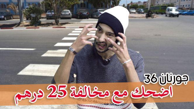 cover - Video -Le360.ma •Journan 36 -EP8| اضحك مع مخالفة 25 درهم وشوهة مساهل في قمة المناخ