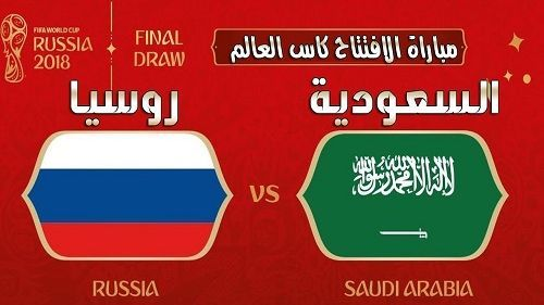 السعودية وروسيا