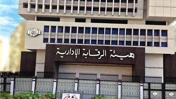 هيئة الرقابة الإدارية المصرية