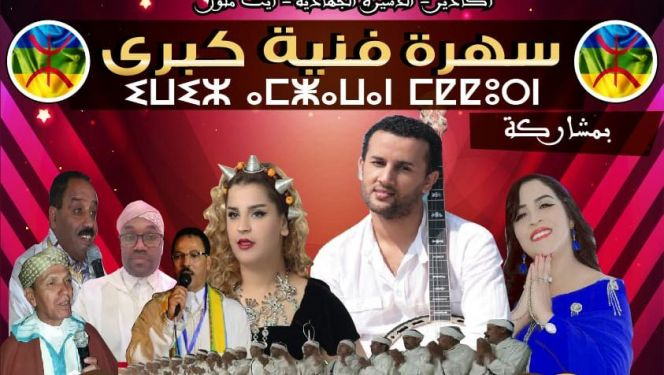 السنة الأمازيغية