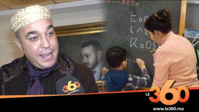 Cover_Vidéo:Le360.ma •الحركة الشعبية تحذر من العراقيل حول تطبيق اللغة الأمازيغية