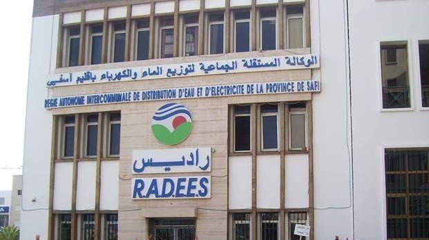 راديس