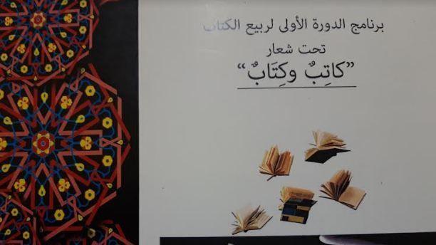 ربيع الكتاب