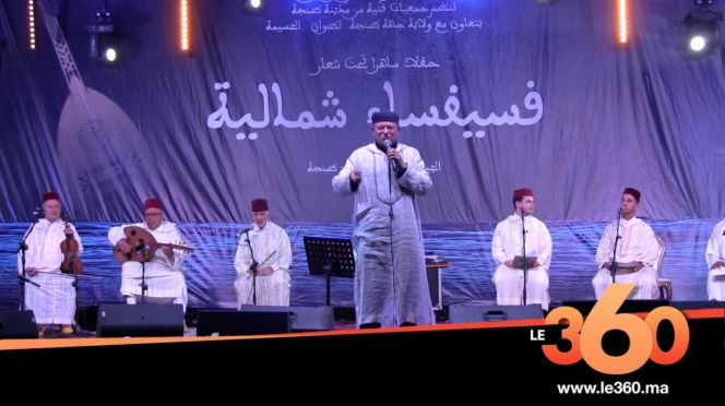 غلاف فيديو - فسيفساء شمالية احتفاء بالموسيقى بفضاء ميناء طنجة المدينة