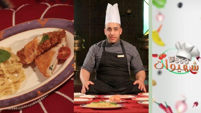 Cover_Vidéo: Le360.ma • شهيوات le360- دجاج معمر بالجبن والحبق الشهي Ep14