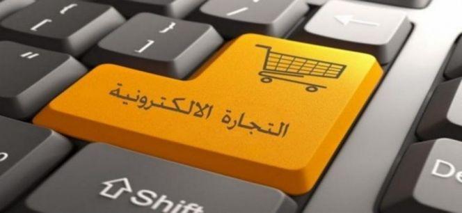 """المغرب يتراجع بشكل لافت في """"مؤشر التجارة الإلكترونية"""" لـ2019"""
