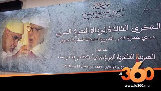 Cover_Vidéo: Le360.ma •البودشيشيون يحيون الذكرى الثالثة لوفاة شيخ الطريقة حمزة بن العباس