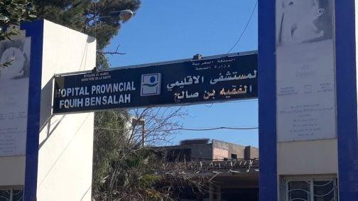المركز الاستشفائي الإقليمي بالفقيه بن صالح