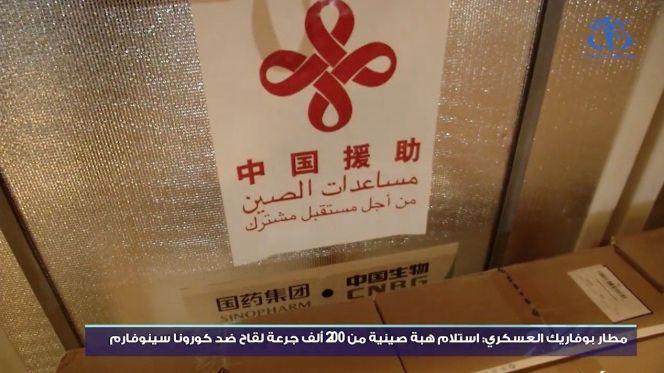 هبة صينية للجزائر