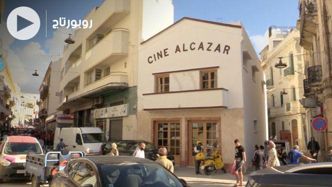 "Cover_Vidéo: الحياة تعود لـ""ألكازار"" قلب السينما بطنجة"