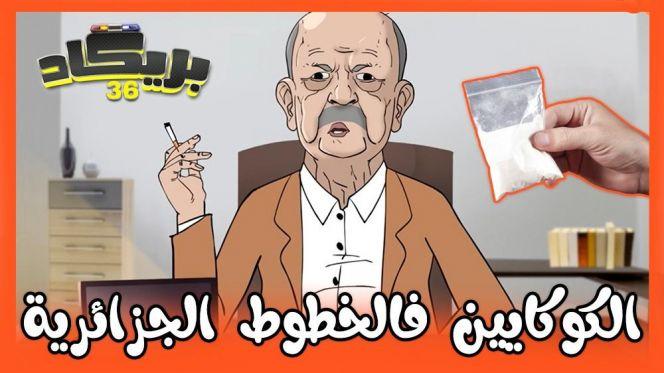 Cover_Vidéo: لابريكاد  يعتقل مساهل بسبب الكوكايين ديال الخطوط الجزائرية