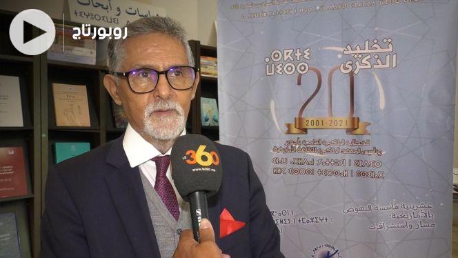 Cover-Vidéo: المعهد الملكي للأمازيغية يحتفل بالذكرى العشرين لخطاب الملكي بأجدير