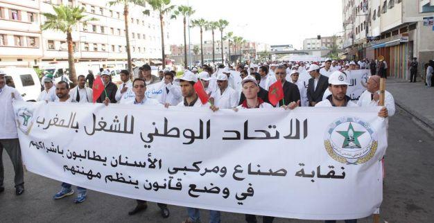 مسيرة نقابة يتيم 2015