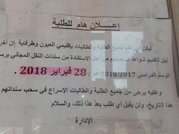 إعلان وزارة النقل