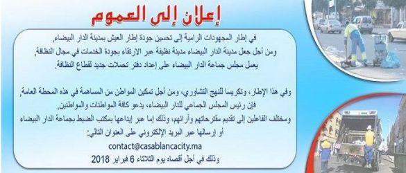 إعلا مجلس جماعة الدار البيضاء