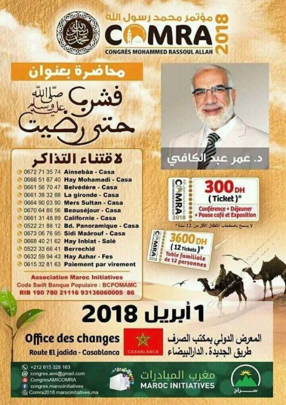 مؤتمر عمر عبد ال