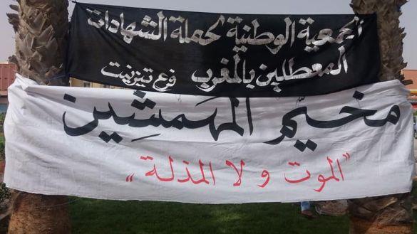 احتجاج معطلي تيزنيت 1
