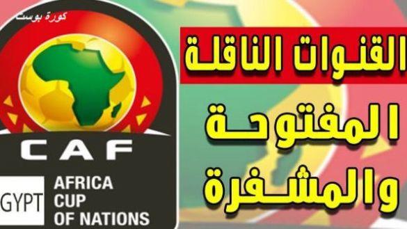 القنوات الناقلة لافتتاح كأس أمم افريقيا