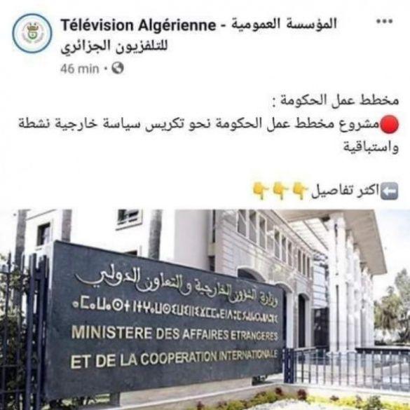 """فضيحة. عندما """"تستولي"""" الجزائر على مقر وزارة الخارجية المغربية"""