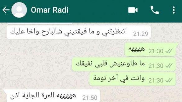 مُحادثة بين عمر الراضي وحفصة بوطاهر