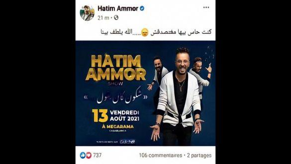 حاتم عمور