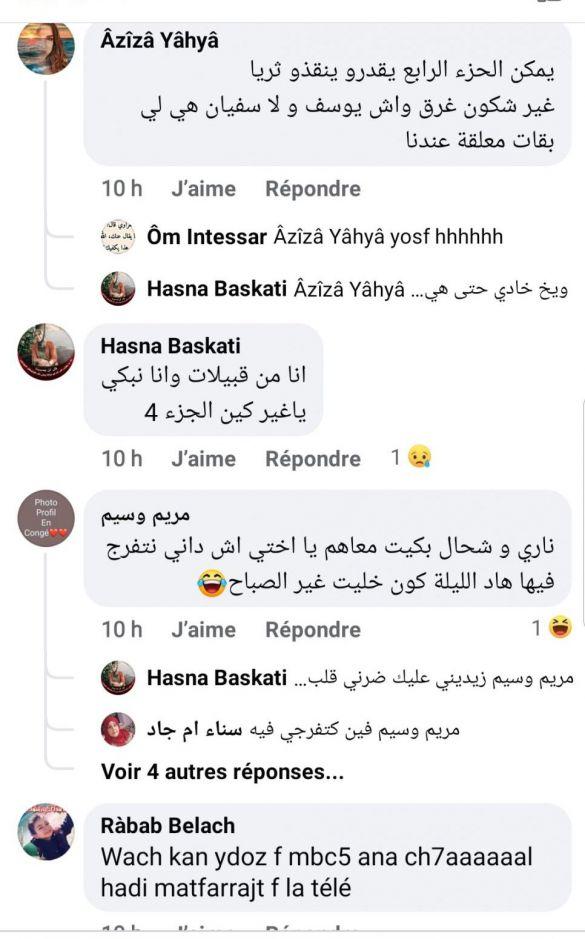 سلمات ابو البنات2