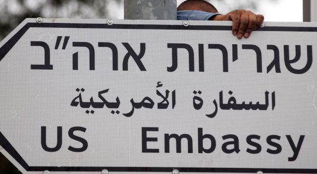 السفارة الأمريكية القدس