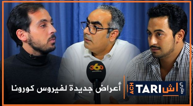 Cover_Vidéo: Ach Tari? Ep 1: nouveaux symptômes du Covid-19, suicide à Sidi Maârouf et la fortune d'Akhannouch