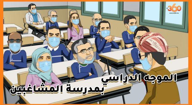Cover_Vidéo: مدرسة 36 :  الموجه الدراسي  بمدرسة المشاغبين