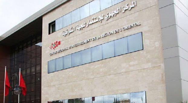 المركز الجهوي للاستثمار لجهة الشرق