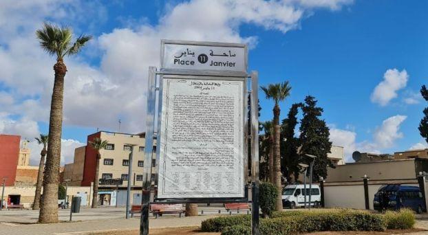 لوحة تذكارية لوثيقة المطالبة بالاستقلال