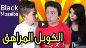 """خالد الشريف يتطرق لموضوع """"أصغر كوبل في المغرب"""""""