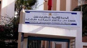 المديرية الإقليمية لوزارة التربية الوطنية بعمالة إنزكان آيت ملول