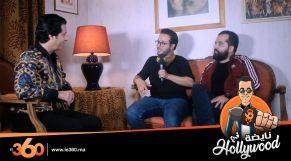 Cover_Vidéo:  Le360.ma •(Les inqualifiables) نايضة فهوليوود مع سيمو بنبشير الحلقة 9 : مع الكوميديين أمين و عبيد