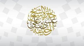 جائزة الشيخ عيسى آل خليفة للعمل التطوعي