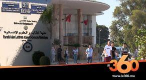 غلاف فيديو - تعرفوا على الدخول الجامعي الجديد تحت شعار المعرفة و الاندماج