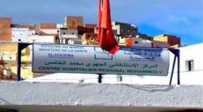 مستشفى محمد الخامس بالحسيمة