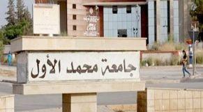جامعة وجدة