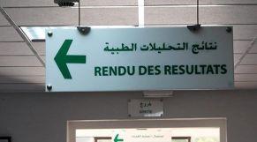 مختبر / تحاليل طبية