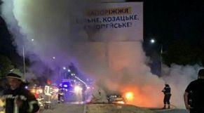 مصرع 3 طلبة مغاربة حرقا داخل سيارتهم بأوكرانيا