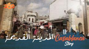 Cover : Casablanca Story Ep3 : Il était une fois Mdina Qdima