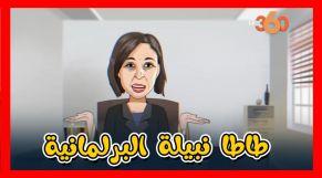 Cover_Vidéo: لابريكاد: طاطا نبيلة وماكاين غا المعارضة