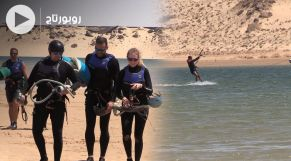 cover: الرياضات البحرية تنعش السياحة بمدينة الداخلة