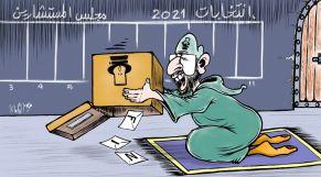 كاريكاتير: حزب العدالة والتنمية يواصل تذيُّل المشهد السياسي