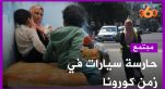 cover vidéo :نوال.. حارسة سيارات أجبرتها الظروف على الخروج في زمن كورونا