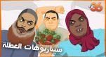 Cover_Vidéo: تلاميذ مدرسة 36  يضعون سيناريوهات العطلة