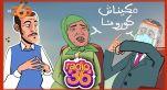 Cover_Vidéo: راديو 36: المحامي زيان و امي نعيمة في مواجهة السي 36 بسبب خرجاتهما