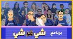 "Cover_Vidéo: مدرسة 36 : المشاغبين في برنامج "" شي ضد شي """